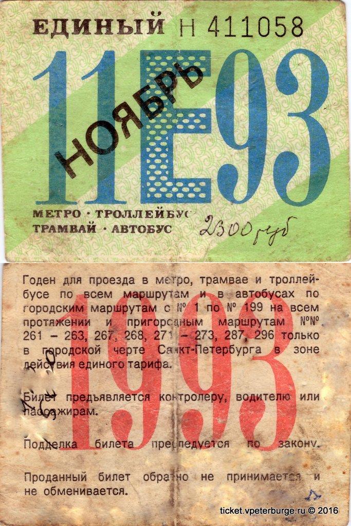 Билеты166