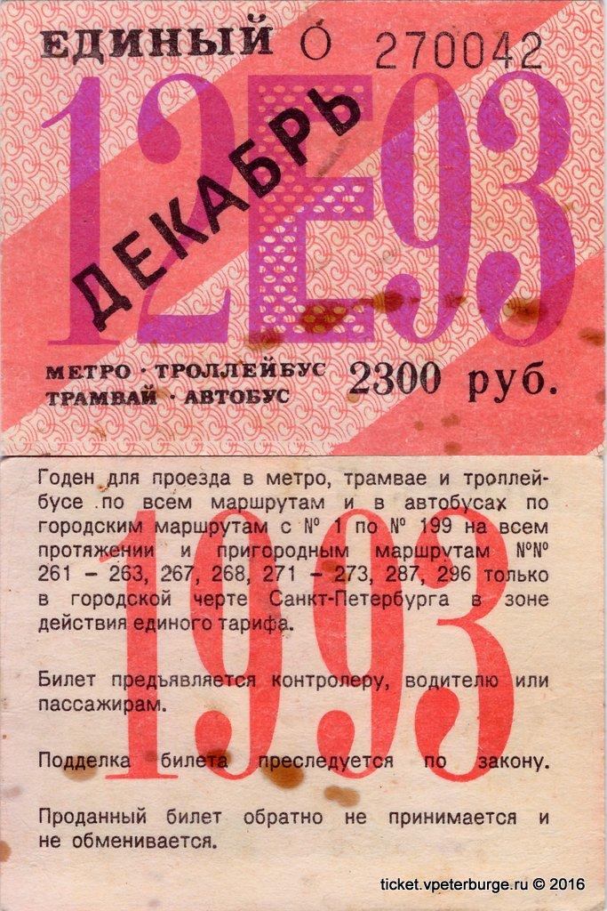 Билеты167