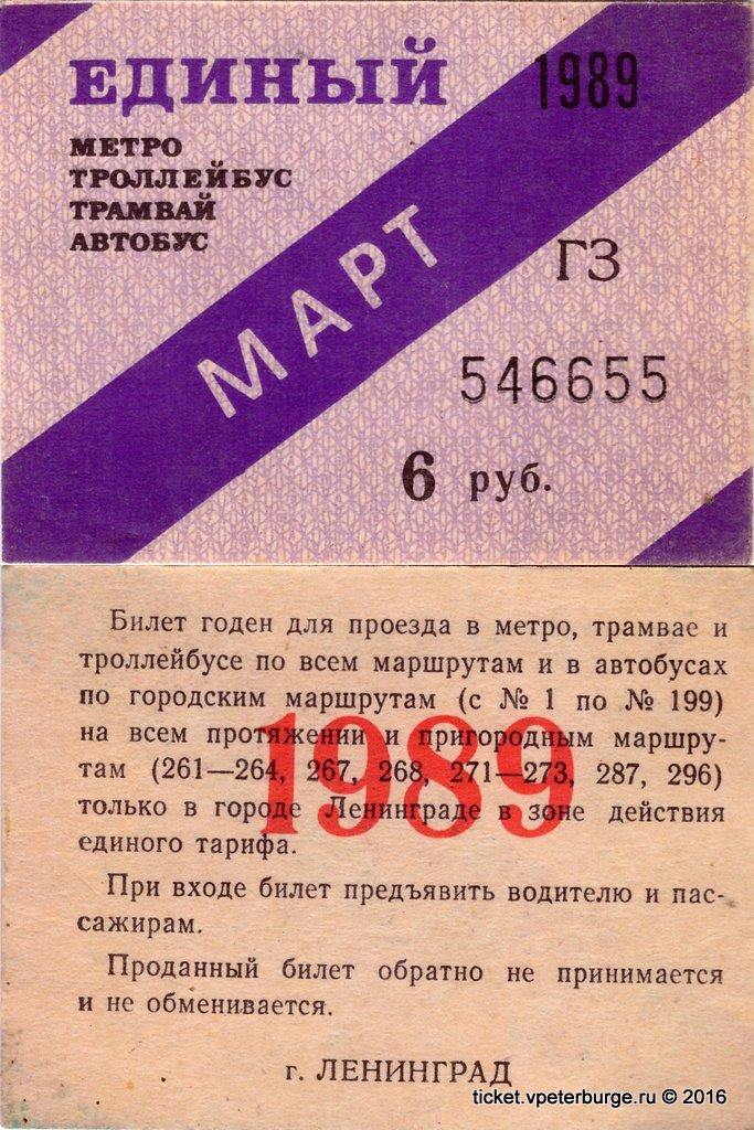 Билеты168