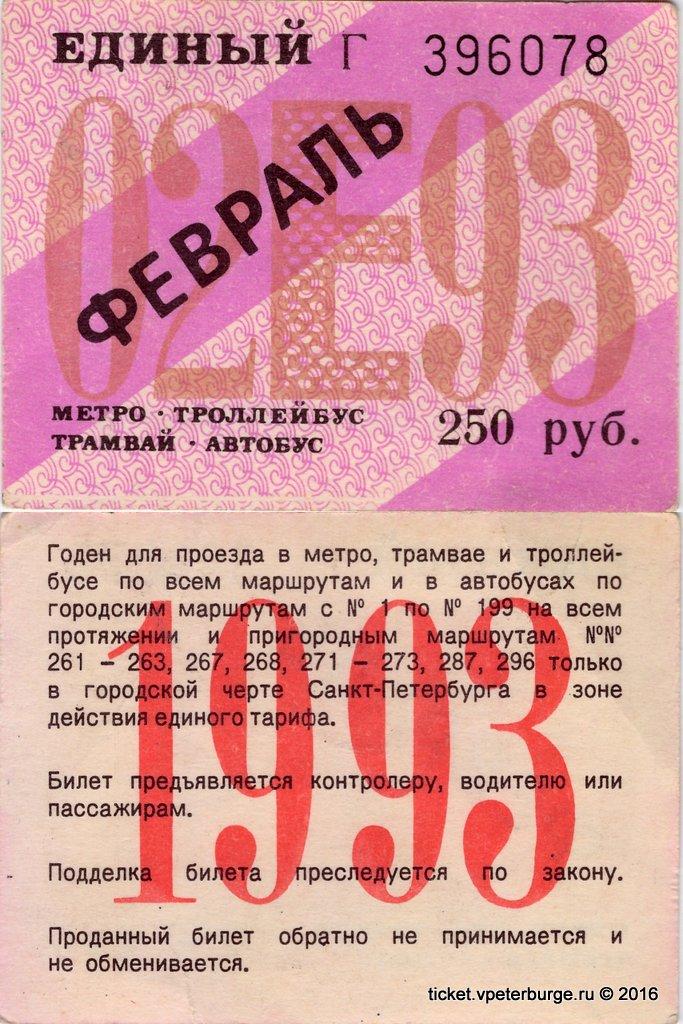 Билеты169