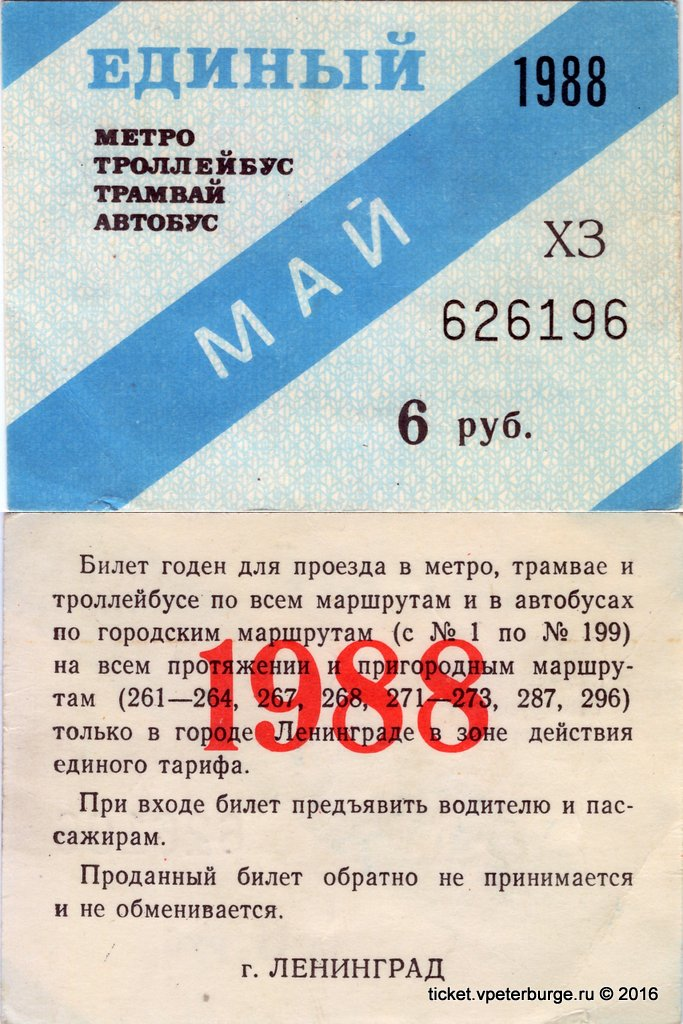 Билеты170
