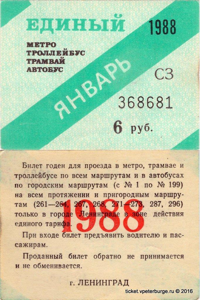 Билеты172