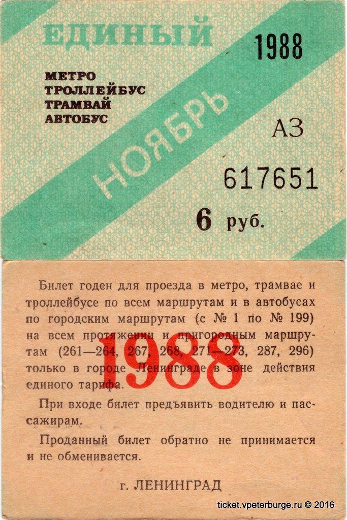 Билеты174