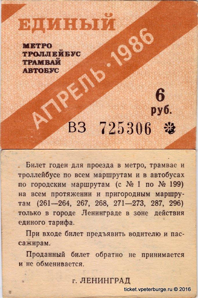 Билеты177