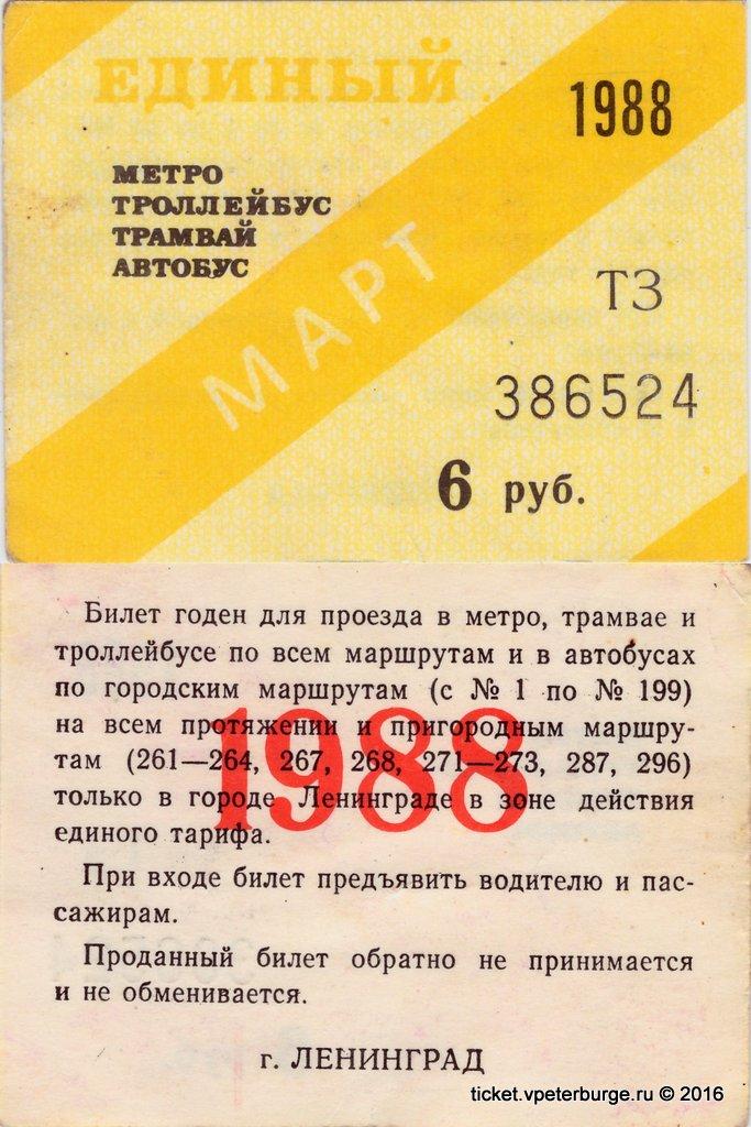 Билеты179
