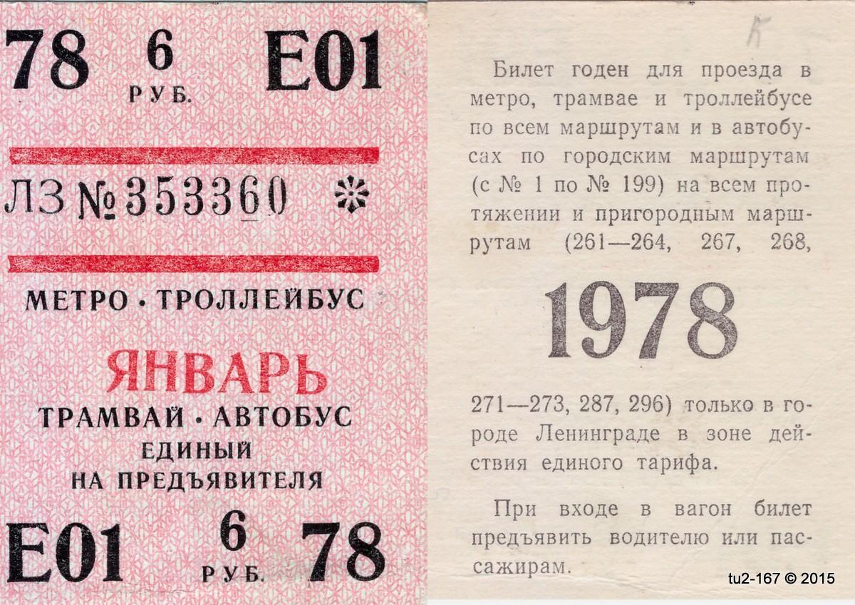 Е_1978_01