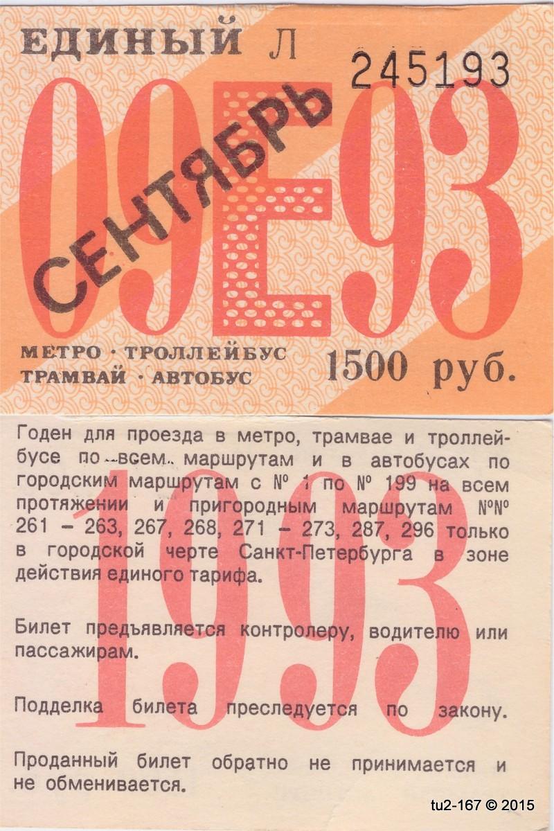Е_1993_09