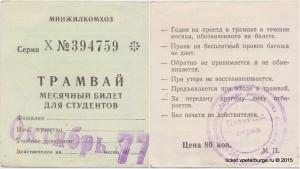 Tm_S_1977_10