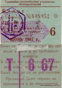 Е_1967_06