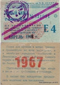 E_1967_04