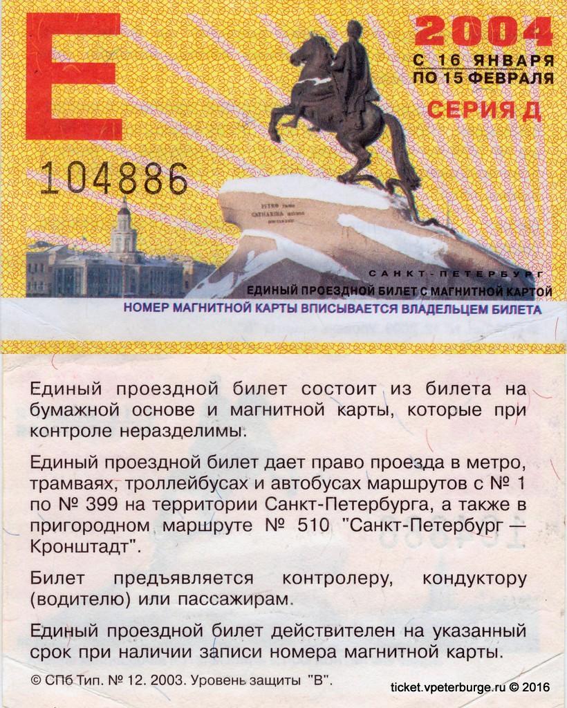 E_01_2004