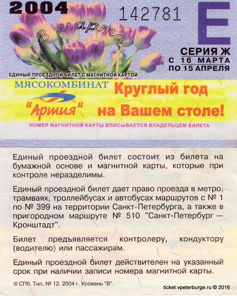 E_03_2004