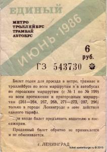 E_06_1986