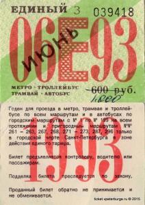 E_06_1993