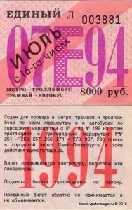 E_07_1994