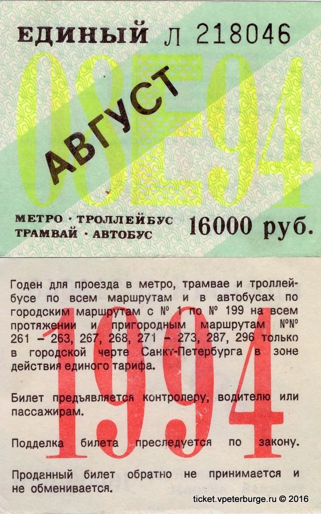 E_08_1994