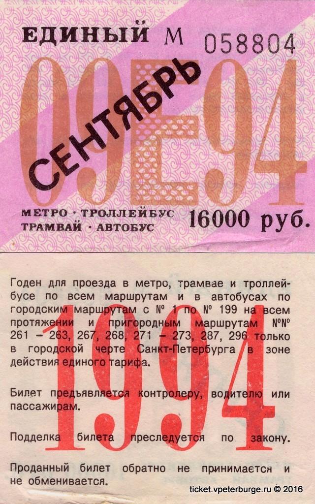 E_09_1994