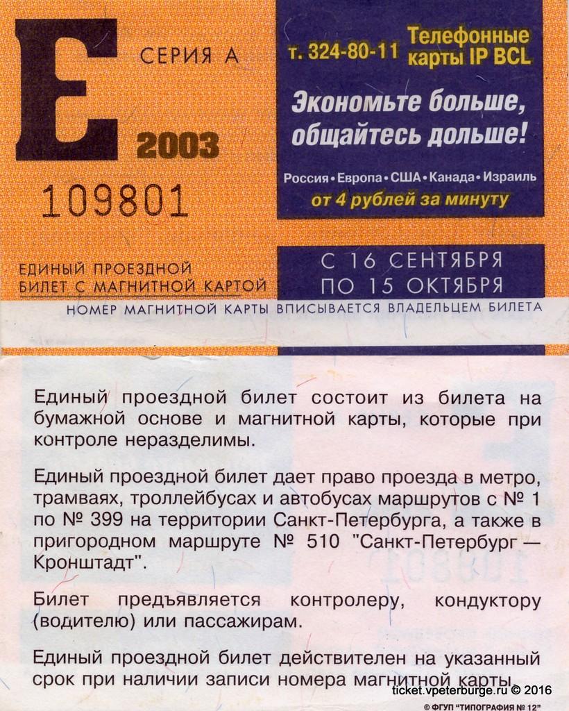 E_09_2003