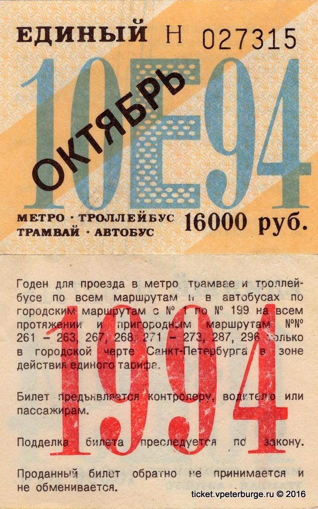 E_10_1994