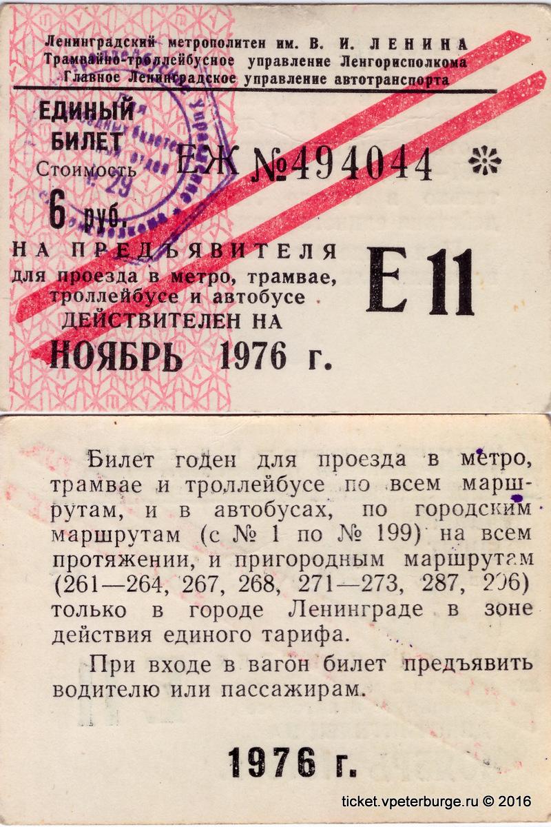 E_11_1976