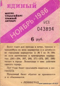 E_11_1986