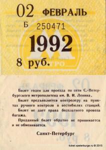 M_02_1992