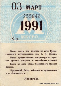 M_03_1991