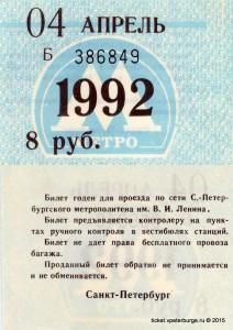 M_04_1992