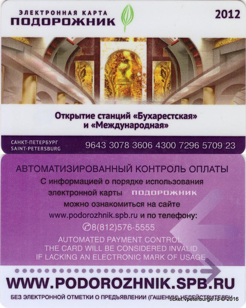 Podor_2012