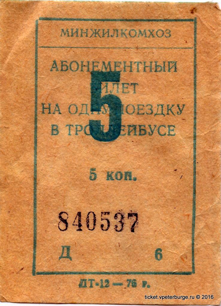 R_Tb_1976