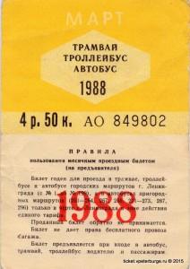 Tb_Tm_A_03_1988