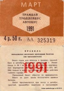 Tb_Tm_A_03_1991