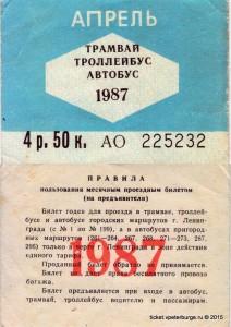 Tb_Tm_A_04_1987