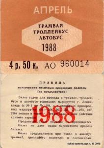 Tb_Tm_A_04_1988