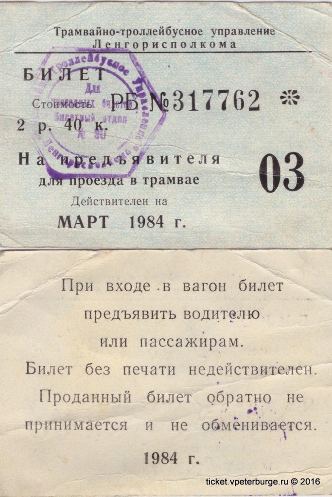 tm_03_1984