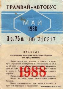 Tm_A_05_1988