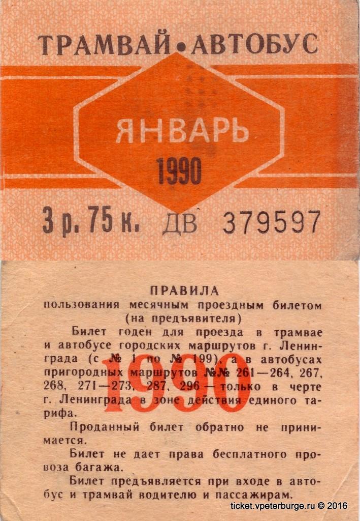Tm_Tb_01_1989