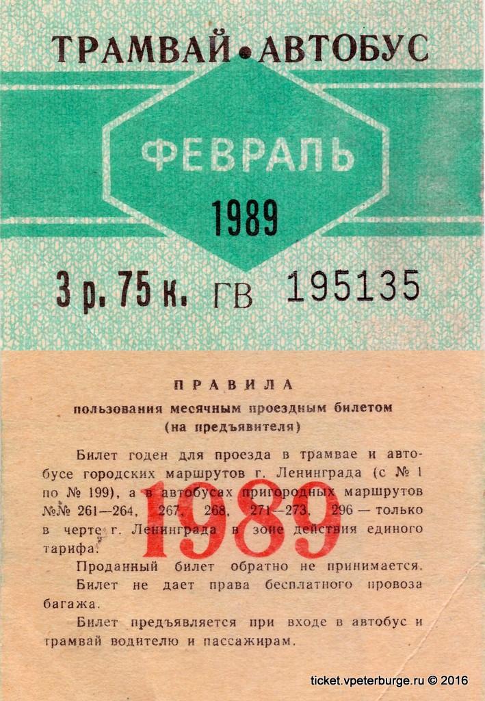 ПРОЕЗДНОЙ БИЛЕТ НА МЕСЯЦ ДЛЯ ПРОЕЗДА В ТРАМВАЕ И АВТОБУСЕ, ФЕВРАЛЬ 1989 ГОДА - Виртуальная коллекция проездных билетов