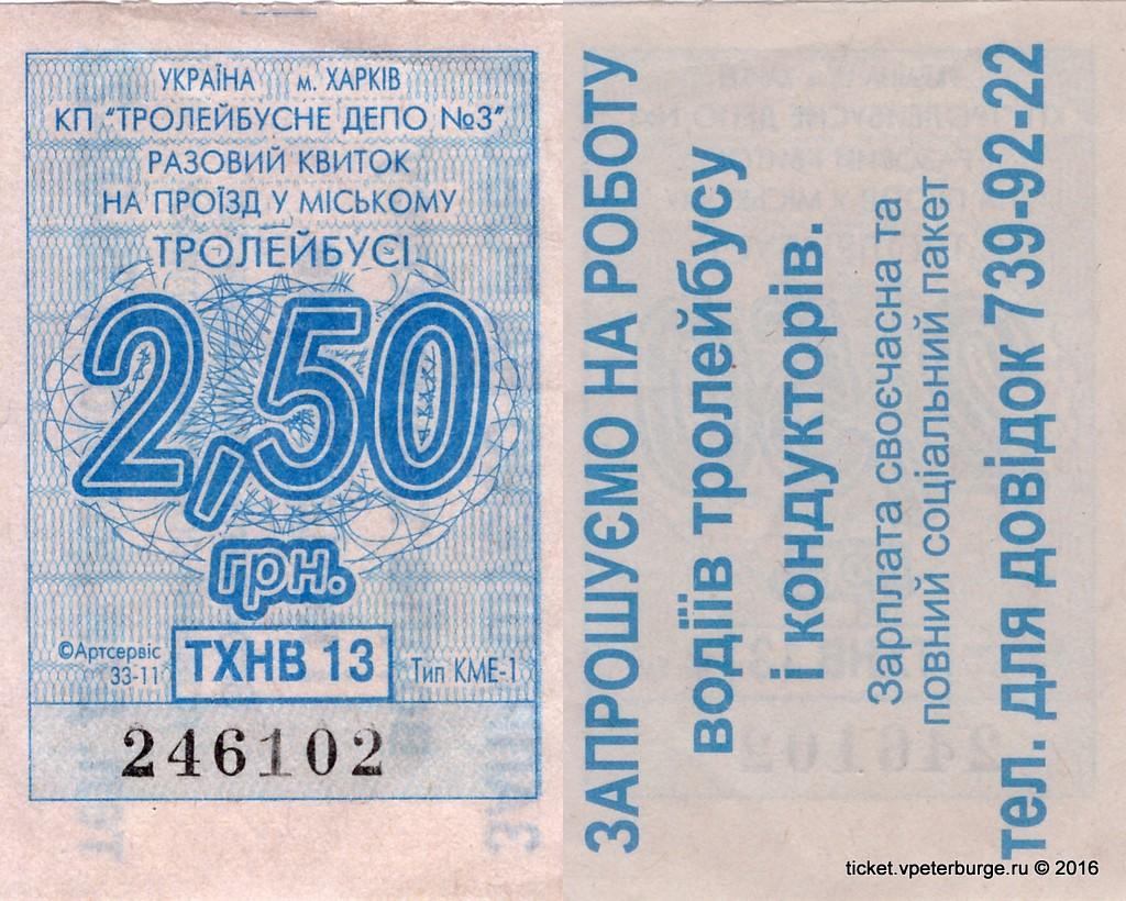 UKR_10