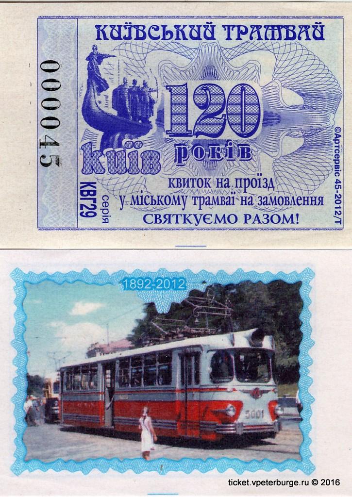 UKR_K_R_Tm_2012