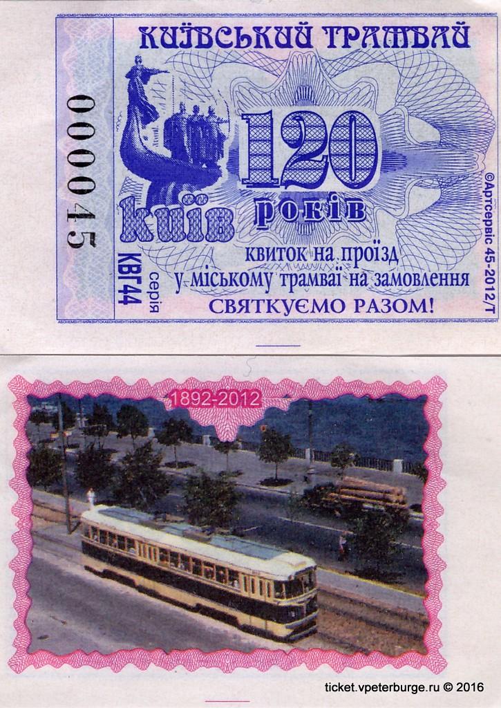 UKR_K_R_Tm_2012_1