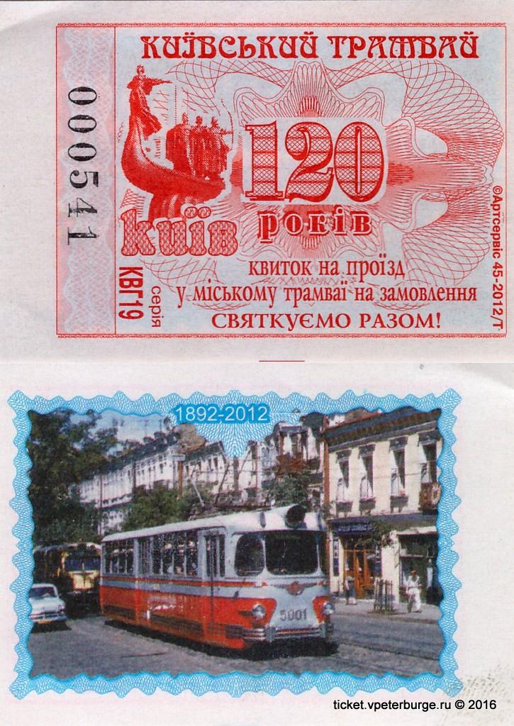 UKR_K_R_Tm_2012_2