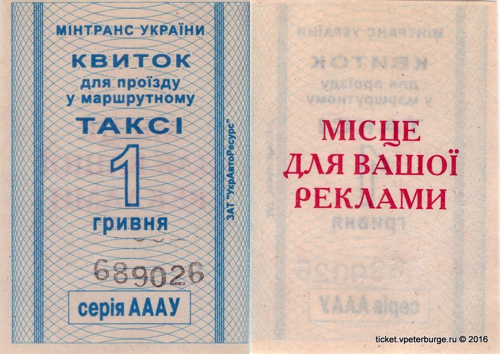 UKR_TAXI