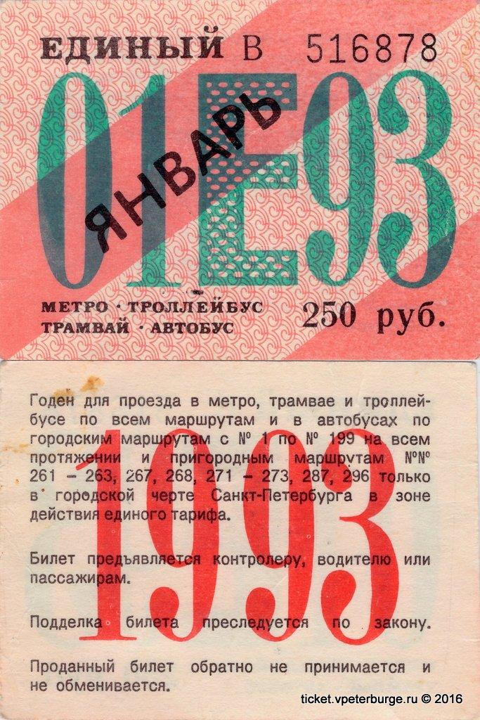 Билеты163