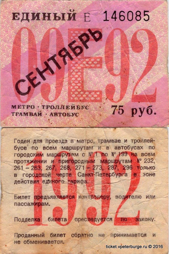 Билеты164