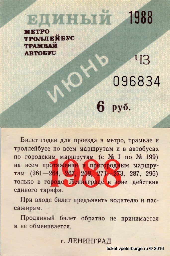 Билеты165