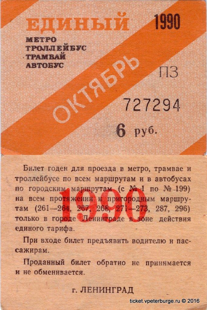 Билеты171