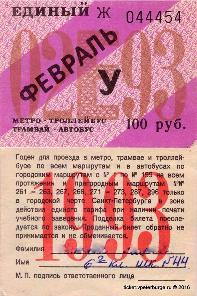 Билеты173