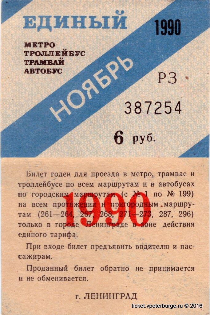 Билеты175