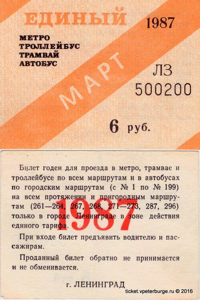 Билеты176